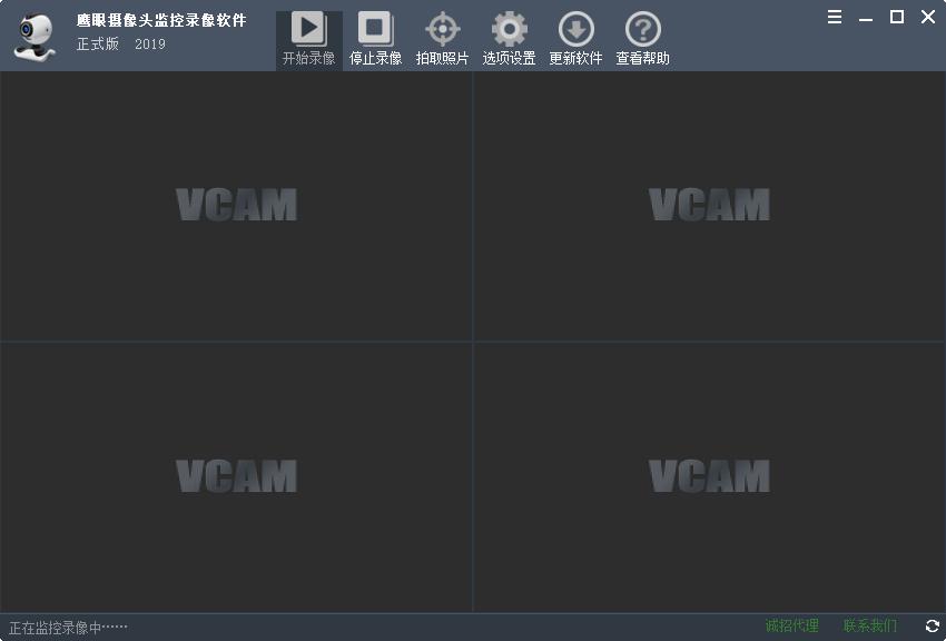 电脑摄像头监控录像