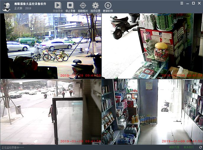 鹰眼摄像头监控录像软件-电脑摄像头监控录像