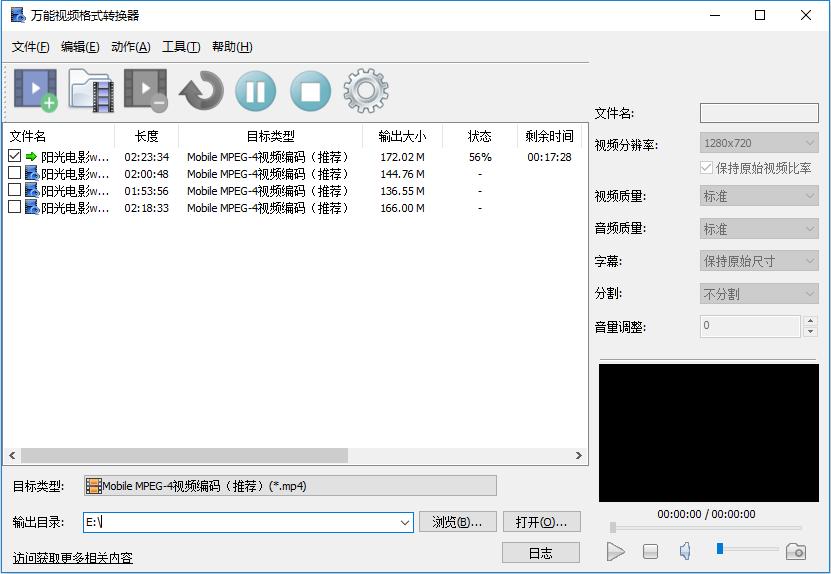 万能视频转换器-MP4等视频转换器